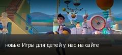 новые Игры для детей у нас на сайте
