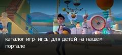 каталог игр- игры для детей на нашем портале