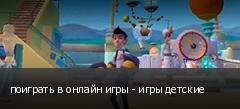 поиграть в онлайн игры - игры детские