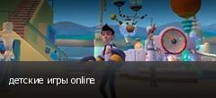 детские игры online