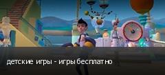 детские игры - игры бесплатно