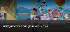 найди бесплатно детские игры