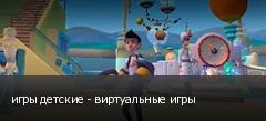 игры детские - виртуальные игры