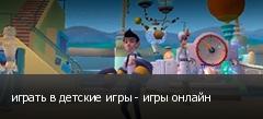 играть в детские игры - игры онлайн