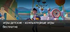 игры детские - компьютерные игры бесплатно
