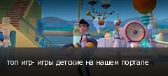 топ игр- игры детские на нашем портале