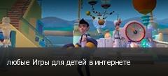 любые Игры для детей в интернете
