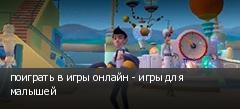поиграть в игры онлайн - игры для малышей