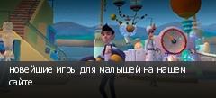 новейшие игры для малышей на нашем сайте