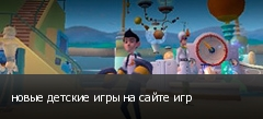 новые детские игры на сайте игр