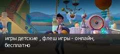 игры детские , флеш игры - онлайн, бесплатно