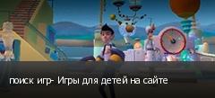 поиск игр- Игры для детей на сайте