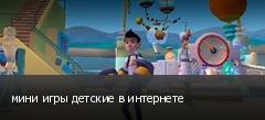 мини игры детские в интернете