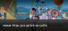 новые Игры для детей на сайте