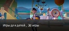 Игры для детей , 3d игры