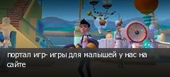 портал игр- игры для малышей у нас на сайте