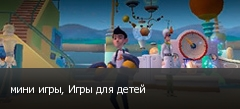 мини игры, Игры для детей