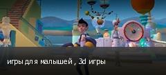 игры для малышей , 3d игры