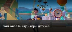 сайт онлайн игр - игры детские