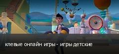 клевые онлайн игры - игры детские