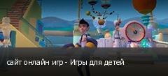 сайт онлайн игр - Игры для детей