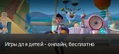 Игры для детей - онлайн, бесплатно