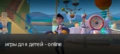 игры для детей - online