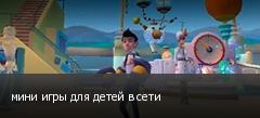 мини игры для детей в сети