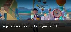 играть в интернете - Игры для детей