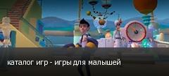 каталог игр - игры для малышей