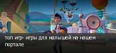 топ игр- игры для малышей на нашем портале