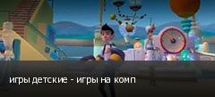 игры детские - игры на комп