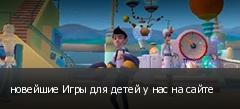 новейшие Игры для детей у нас на сайте