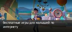 бесплатные игры для малышей по интернету