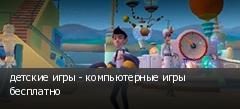 детские игры - компьютерные игры бесплатно