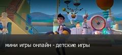мини игры онлайн - детские игры