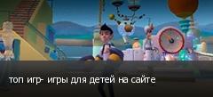 топ игр- игры для детей на сайте