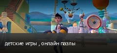 детские игры , онлайн пазлы