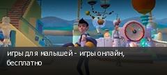 игры для малышей - игры онлайн, бесплатно