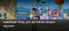 новейшие Игры для детей на нашем портале