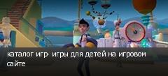 каталог игр- игры для детей на игровом сайте