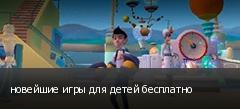 новейшие игры для детей бесплатно