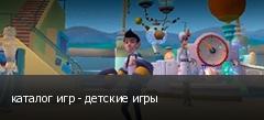 каталог игр - детские игры