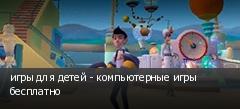игры для детей - компьютерные игры бесплатно