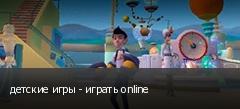 детские игры - играть online