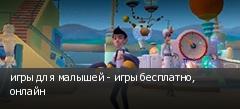 игры для малышей - игры бесплатно, онлайн