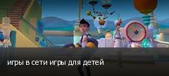 игры в сети игры для детей