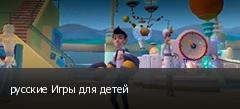русские Игры для детей