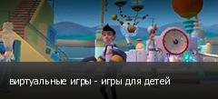 виртуальные игры - игры для детей