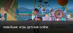 новейшие игры детские online